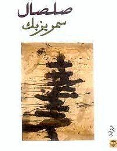 تحميل رواية صلصال pdf – سمر يزبك