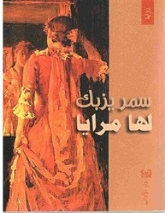 تحميل رواية لها مرايا pdf – سمر يزبك