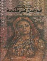 تحميل رواية أبو حيان فى طنجة pdf – بهاء الدين الطود