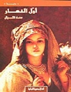 تحميل رواية أول النهار pdf – سعد القرش