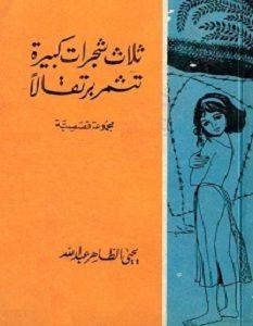 تحميل رواية ثلاث شجرات كبيرة تثمر برتقالا pdf – يحيى الطاهر عبد الله