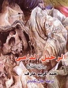 تحميل رواية الرحيل الدامي pdf – حمه كريم عارف