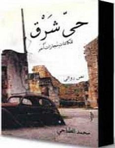 تحميل رواية حي شرق pdf – محمد الطناحي