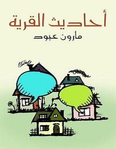 تحميل كتاب أحاديث القرية pdf – مارون عبود