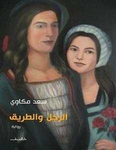 تحميل رواية الرجل والطريق pdf – سعد مكاوي