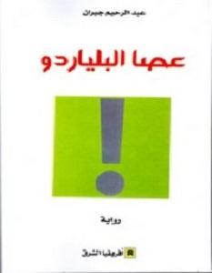 تحميل رواية عصا البلياردو pdf – عبد الرحيم جيران