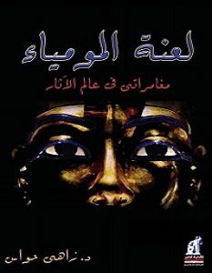 تحميل كتاب لعنة المومياء pdf – زاهي حواس
