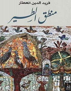 تحميل كتاب منطق الطير pdf – فريد الدين العطار