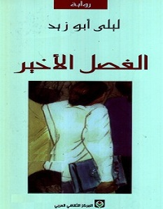 تحميل رواية الفصل الأخير pdf – ليلى أبو زيد