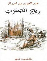 تحميل رواية ريح الجنوب pdf – عبد الحميد بن هدوقة