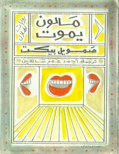 تحميل رواية مالون يموت pdf – صامويل بيكيت