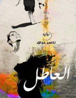 تحميل رواية العاطل pdf – ناصر عراق