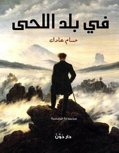 تحميل رواية فى بلد اللحى pdf – حسام عادل