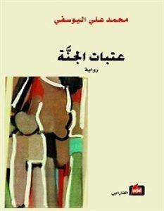 تحميل رواية عتبات الجنة pdf – محمد على اليوسفي