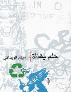 تحميل كتاب حلم يقظة pdf – هيثم الورداني