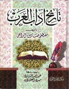 تحميل كتاب تاريخ أداب العرب pdf – مصطفى صادق الرافعي