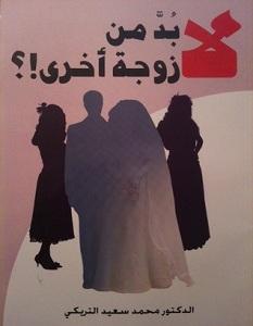 تحميل كتاب لابد من زوجة أخرى pdf – محمد سعيد التريكي
