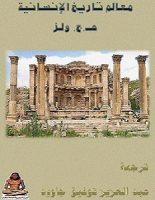 تحميل كتاب معالم تاريخ الإنسانية pdf – هربرت جورج ويلز