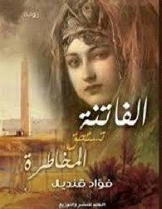 تحميل رواية الفاتنة تستحق المخاطرة pdf – فؤاد قنديل