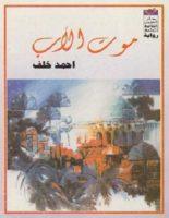 تحميل رواية موت الأب pdf – أحمد خلف