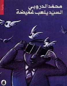تحميل رواية السيد يلعب غميضة pdf – محمد الدروبي