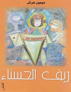 تحميل رواية ريف الحسناء pdf – ميمون حرش