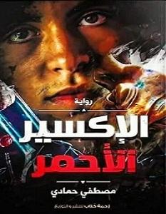 تحميل رواية الإكسير الأحمر pdf – مصطفى حمادي