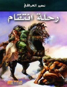 تحميل رواية رحلة انتقام pdf – نصير العراقي