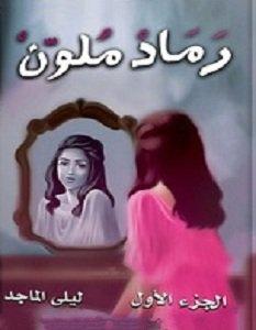 تحميل رواية رماد ملون pdf – ليلى الماجد
