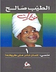 تحميل كتاب منسي الطيب صالح pdf