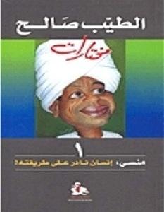 تحميل رواية منسي : إنسان نادر على طريقته pdf – الطيب صالح