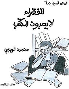تحميل رواية الفقراء لا يحبون الكتب pdf – محمود الرجبي