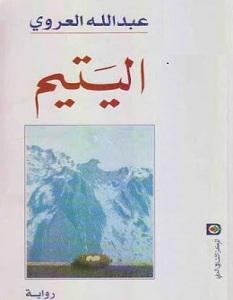 تحميل رواية اليتيم pdf – عبد الله العروي