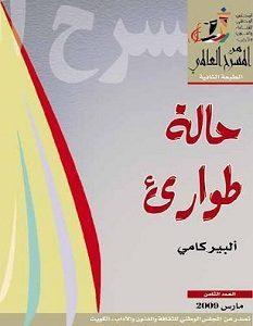 تحميل رواية حالة طوارئ pdf – ألبير كامو