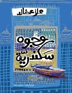 تحميل كتاب وجوه سكندرية pdf – علاء خالد