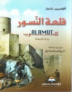 تحميل رواية قلعة النسور pdf – فلاديمير بارتول