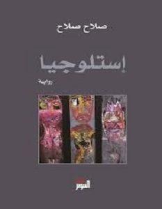 تحميل رواية إستلوجيا pdf – صلاح صلاح