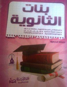 تحميل كتاب بنات الثانوية pdf – صفاء محمود