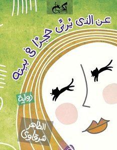 تحميل رواية عن الذي يربي حجرا فى بيته pdf – الطاهر شرقاوي