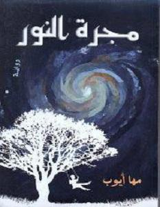 تحميل رواية مجرة النور pdf – مها أيوب