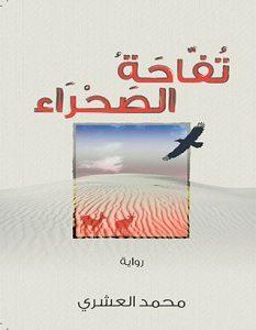 تحميل رواية تفاحة الصحراء pdf – محمد العشري