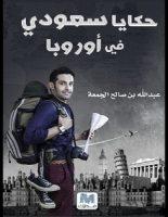تحميل كتاب حكايا سعودي في أوروبا pdf – عبد الله بن صالح