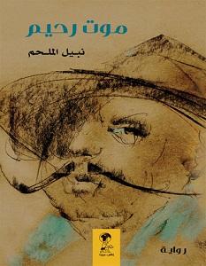 تحميل رواية موت رحيم pdf – نبيل الملحم