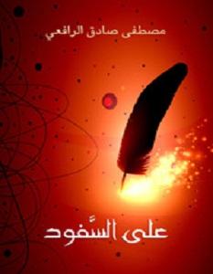تحميل كتاب على السَّفود pdf – مصطفى صادق الرافعي