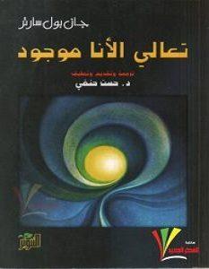 تحميل كتاب تعالي الأنا موجود pdf – جان بول سارتر