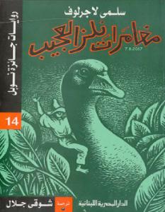 تحميل رواية مغامرات نلز العجيب pdf – سلمى لاجرلوف