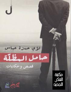 تحميل رواية حامل المظلة pdf – لؤي حمزة عباس