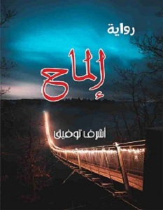 تحميل رواية إلماح pdf – أشرف توفيق