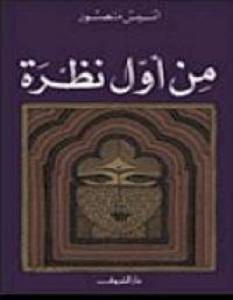 تحميل كتاب من أول نظرة pdf – أنيس منصور