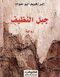 تحميل رواية جبل النظيف pdf – إبراهيم أبو عواد